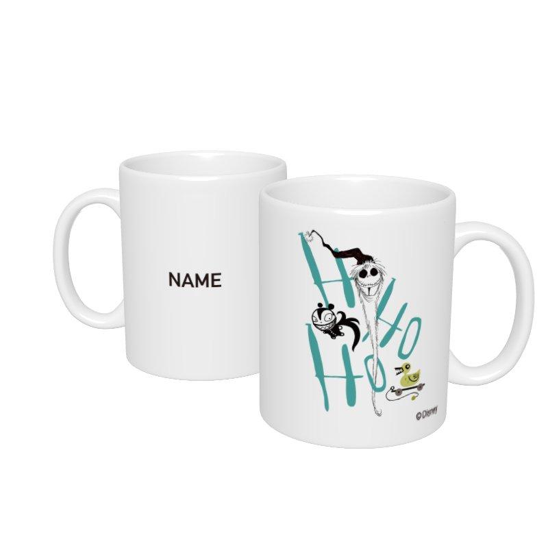 【D-Made】名入れマグカップ  ティム・バートン ナイトメアー・ビフォア・クリスマス ジャック・スケリントン