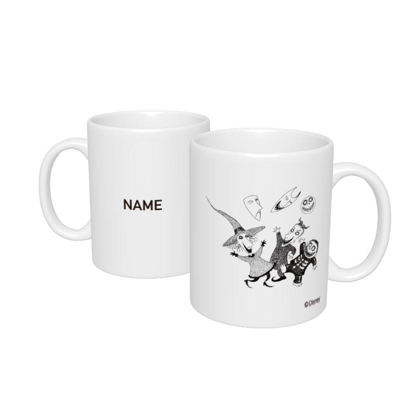 【D-Made】名入れマグカップ  ティム・バートン ナイトメアー・ビフォア・クリスマス ロック&ショック&バレル