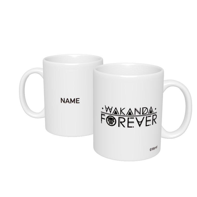 【D-Made】名入れマグカップ  MARVEL ブラックパンサー