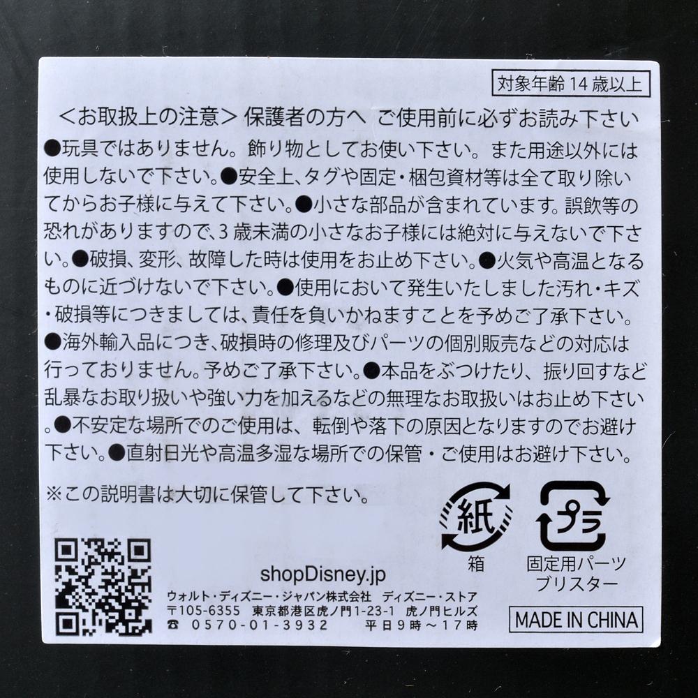 スター・ウォーズ マンダロリアン フィギュア Jetpack
