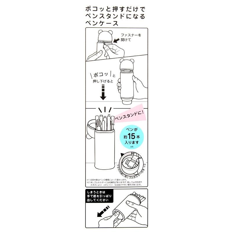 筆箱・ペンケース ペンスタンド ロッツォ