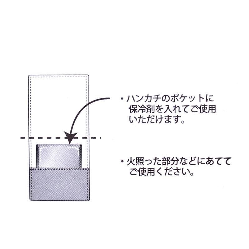 ハンカチ 保冷剤付き ドナルド Cool