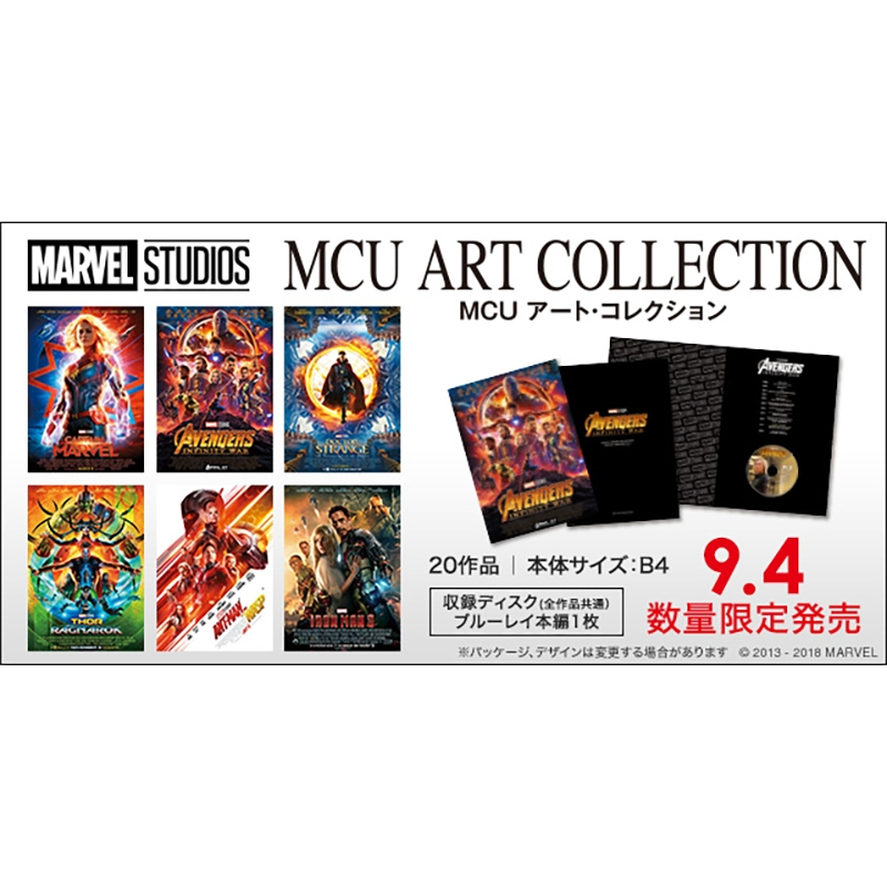 マーベル MCU ART COLLECTION (Blu-ray) 20作品