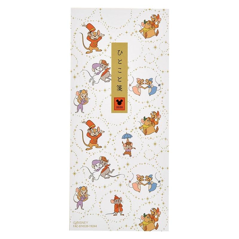 ディズニーキャラクター ひとこと箋 Year of Mouse
