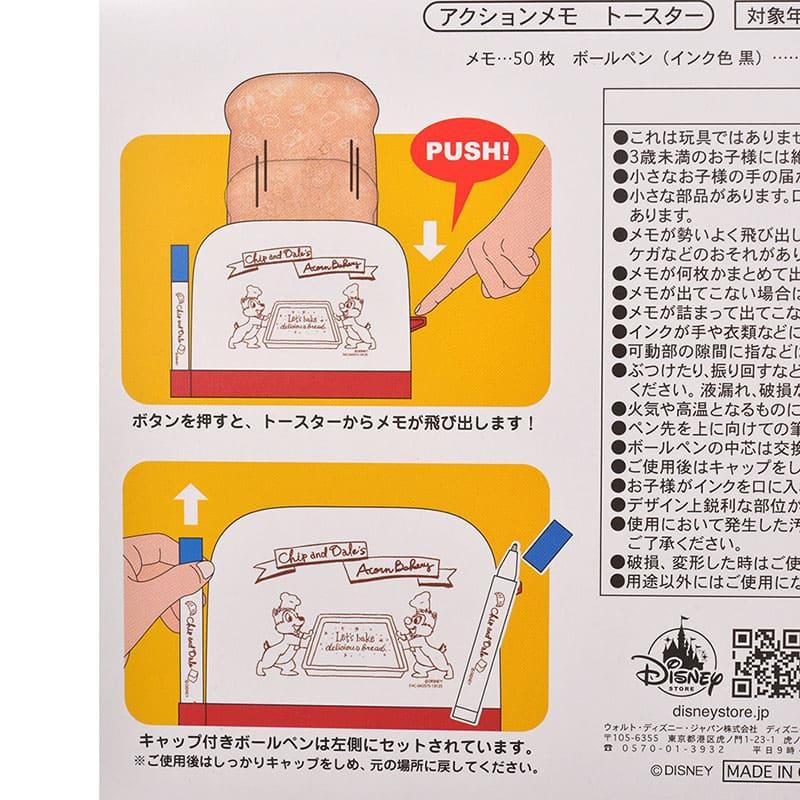 チップ&デール メモ帳 アクション トースター