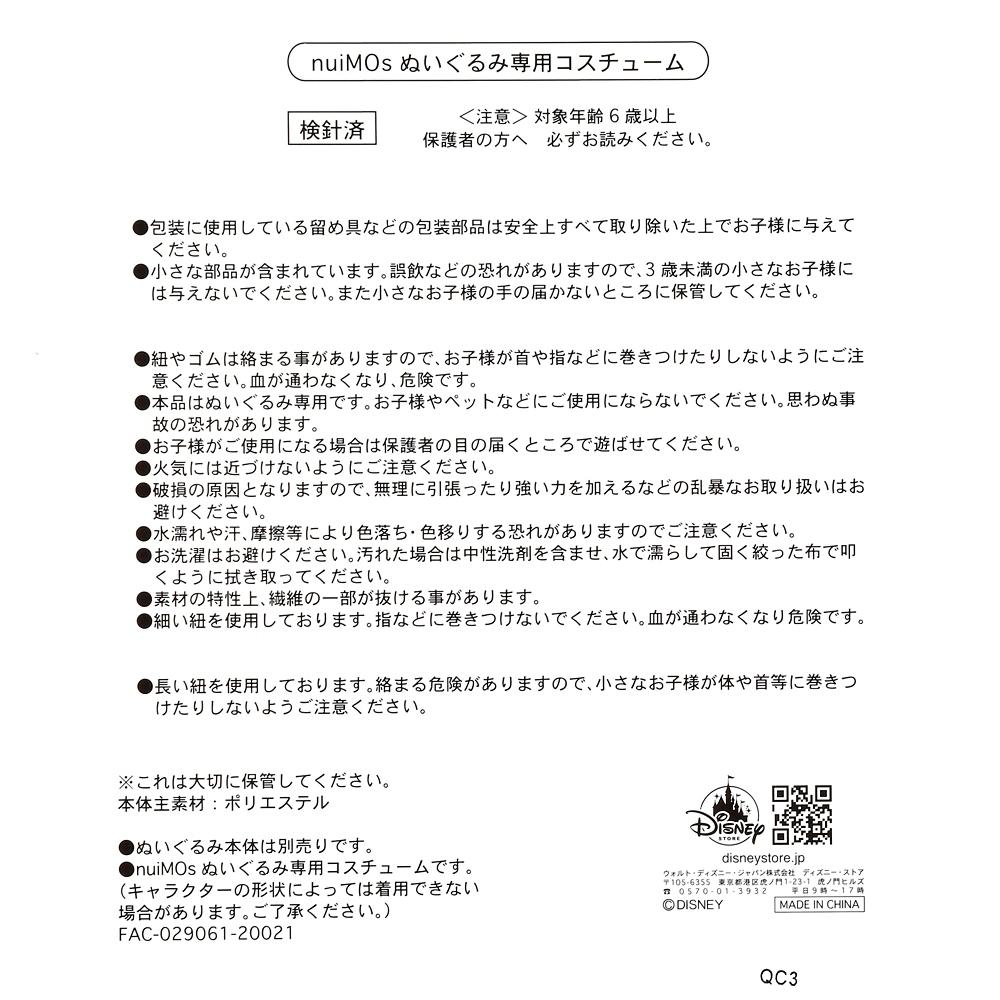nuiMOs ぬいぐるみ専用コスチューム 柔道着 青 SPORTS