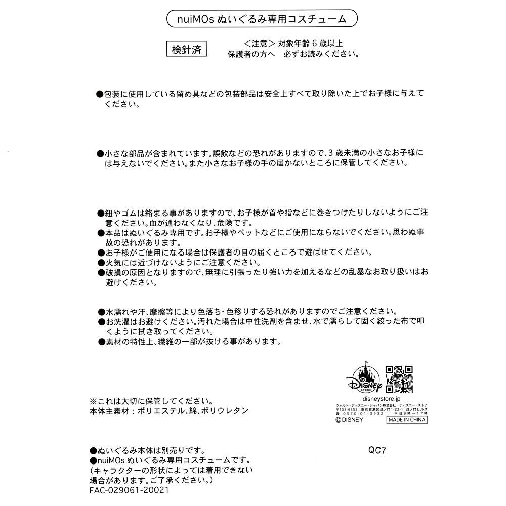 nuiMOs ぬいぐるみ専用コスチューム バスケットボールユニフォームセット ブルー SPORTS