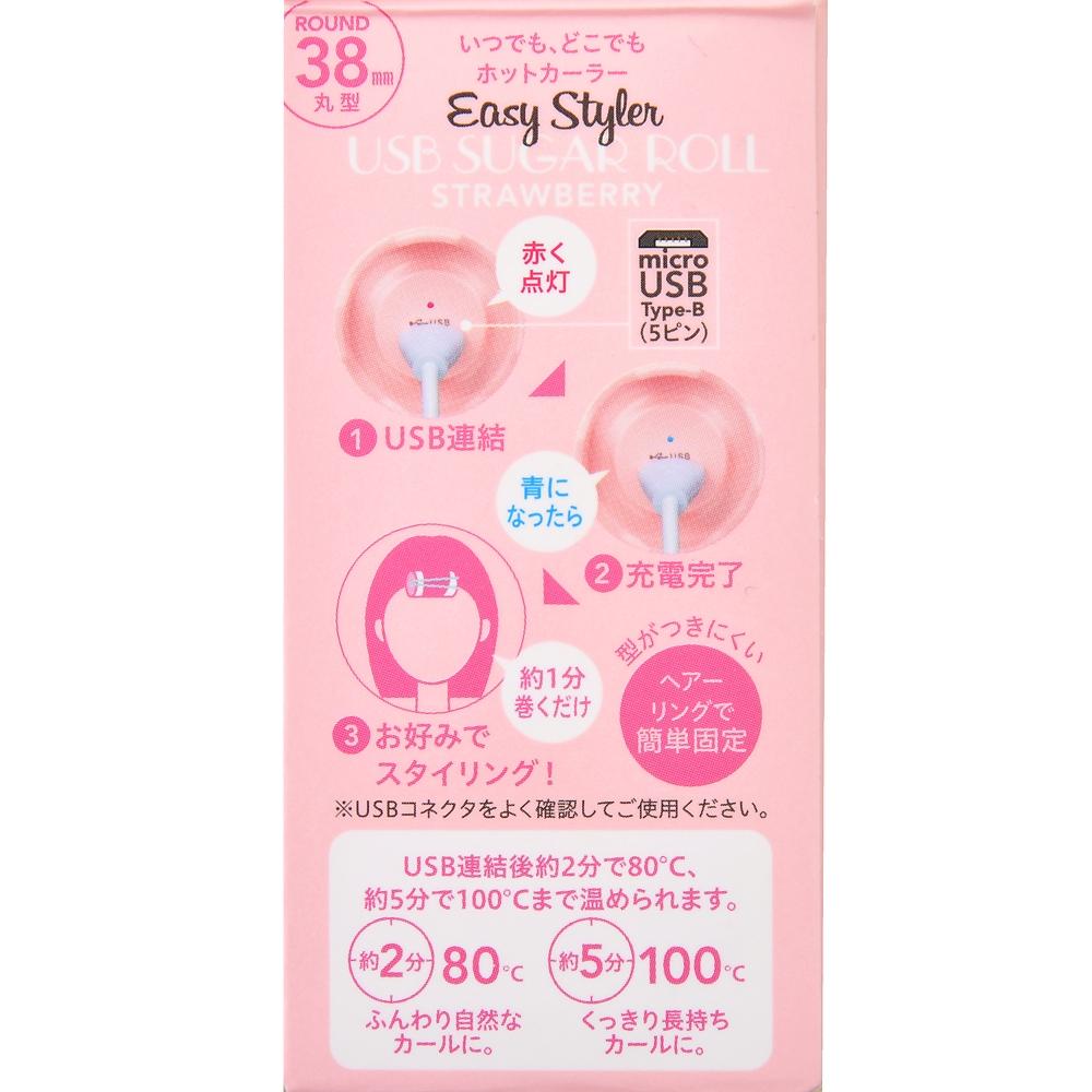 【Easy Styler】ミニー ホットカーラー USB SUGAR ROLL 38mm Hair Cosme