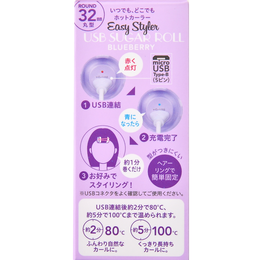 【Easy Styler】デイジー ホットカーラー USB SUGAR ROLL 32mm Hair Cosme