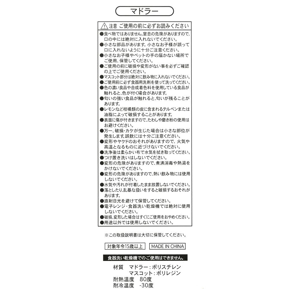 【アウトレット】チップ マドラー Summer Brunch