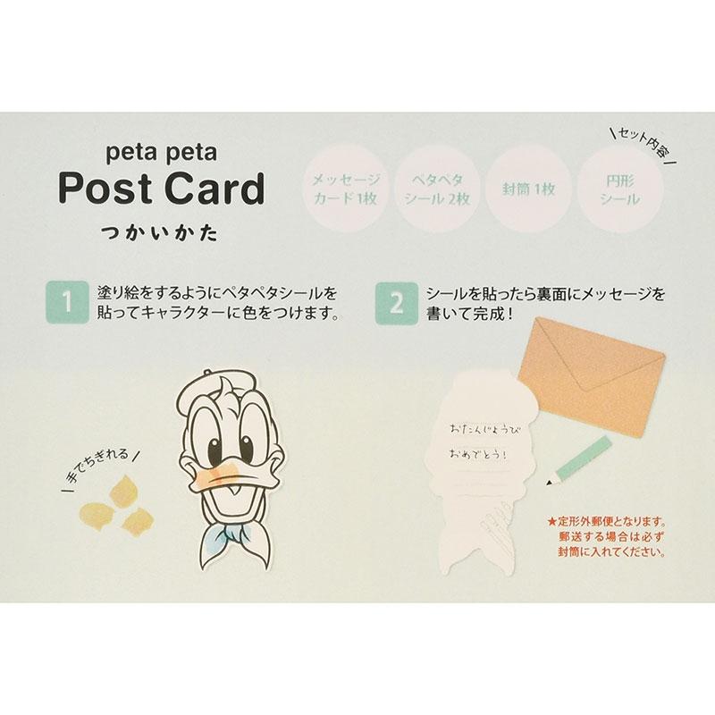 ドナルド メッセージカード peta peta カラフルペイント