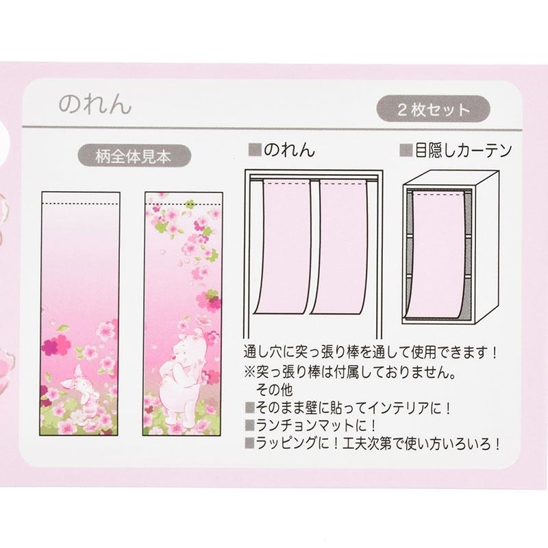 プーさん&ピグレット のれん Sakura 2020