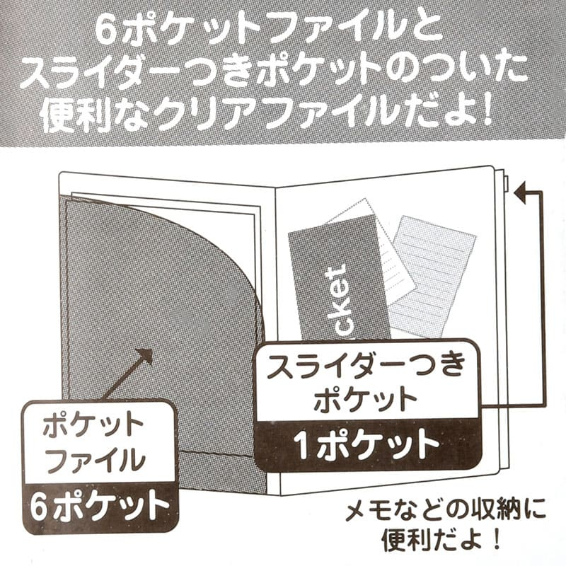 クラリス クリアファイル 6ポケット+1ケース Ichigo Zakka