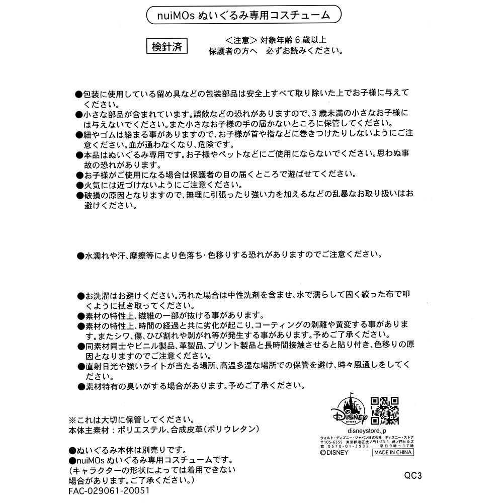 nuiMOs ぬいぐるみ専用コスチューム ラグビーユニフォームセット レッド SPORTS