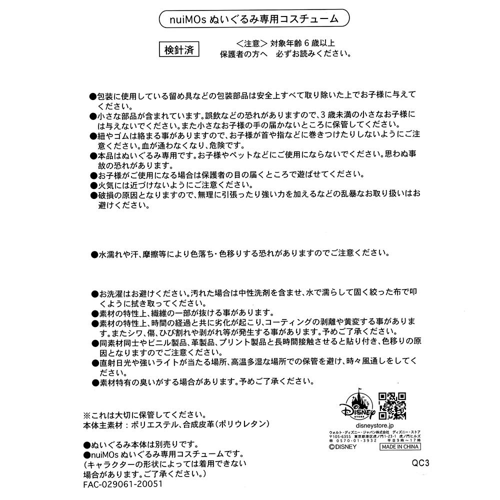nuiMOs ぬいぐるみ専用コスチューム ラグビーユニフォームセット ブルー SPORTS