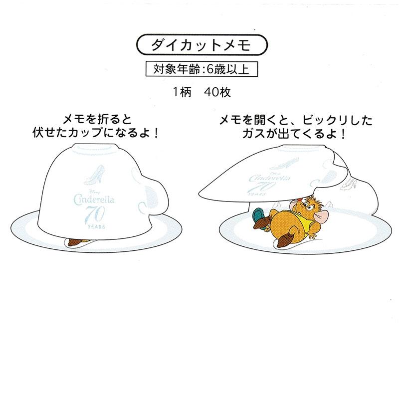 ガス メモ帳 Cinderella 70th