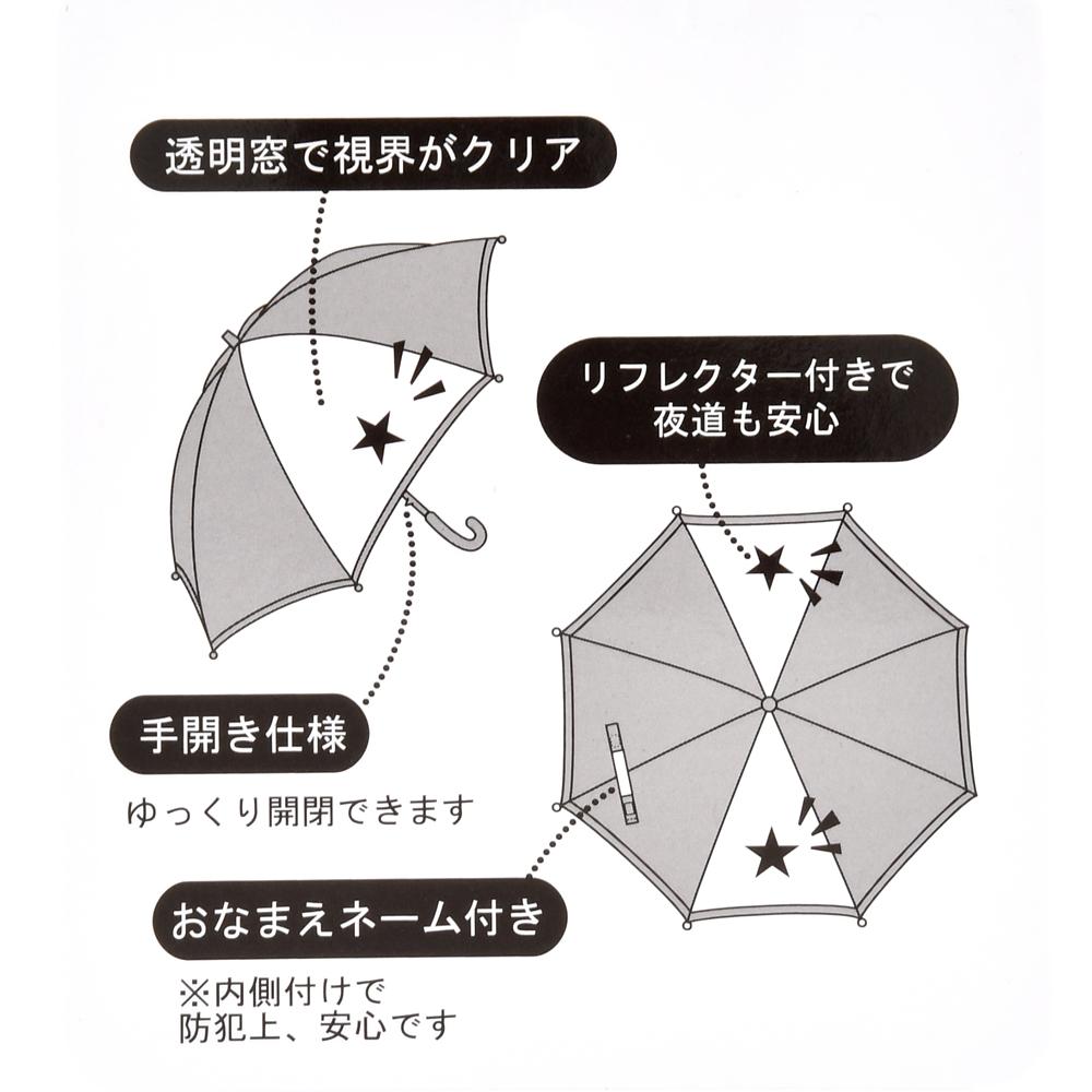 アリエル キッズ用傘 リフレクター Rain
