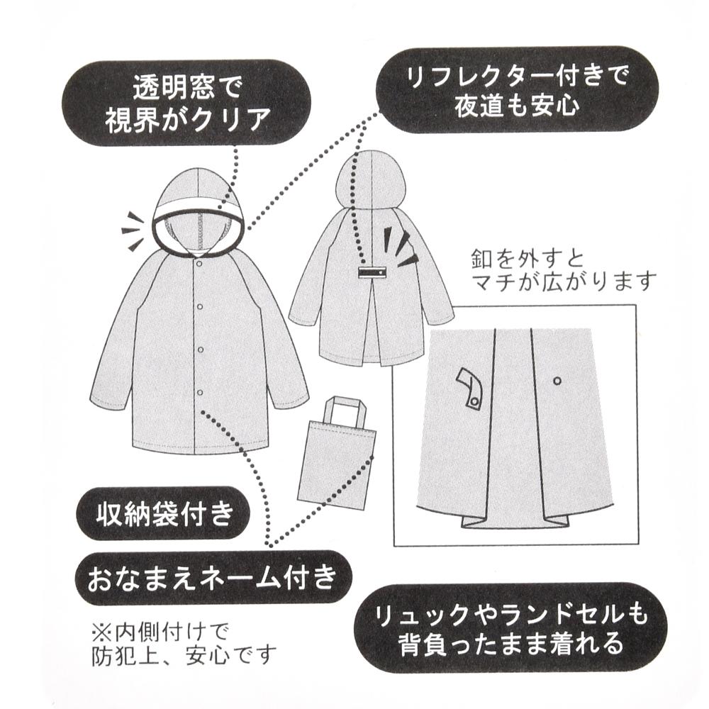 アリエル キッズ用レインコート リフレクター Rain
