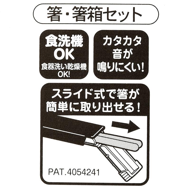 ミニー お箸 セット Ichigo Lifestyle