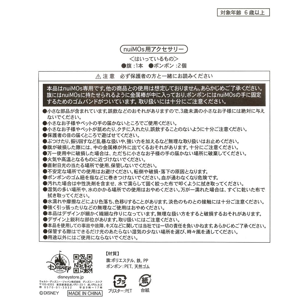 nuiMOs ぬいぐるみ専用アクセサリー スポーツセット 応援 SPORTS