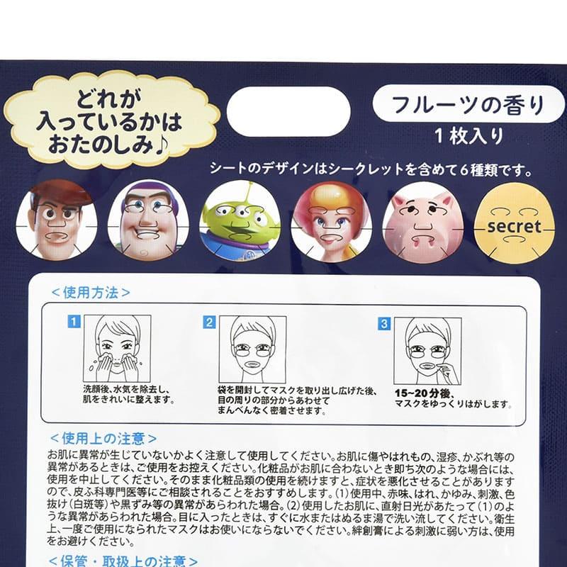 トイ・ストーリー シークレットフェイスマスク