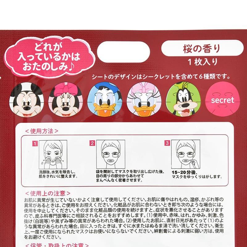 ミッキー&フレンズ シークレットフェイスマスク