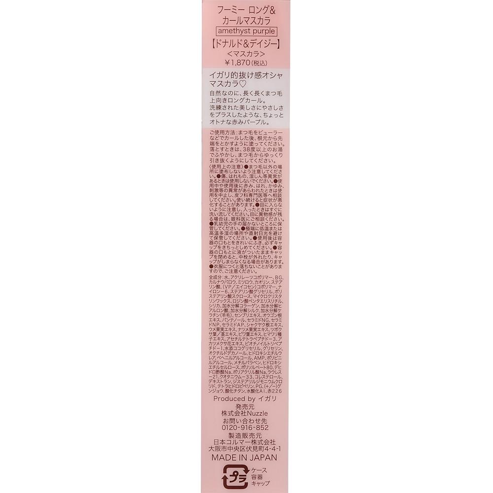 【WHOMEE】ドナルド&デイジー マスカラ ロング&カール amethyst purple Make Up