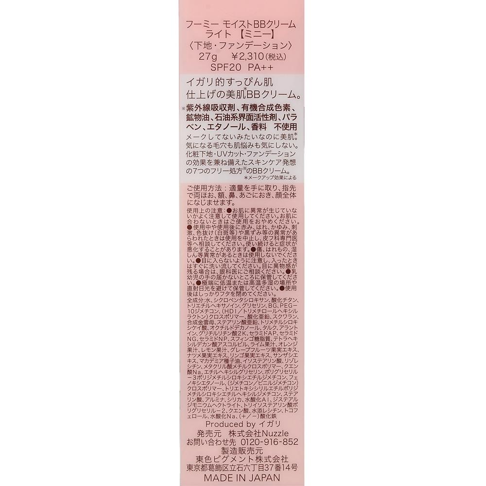 【WHOMEE】ミニー モイストBBクリーム ライト Make Up