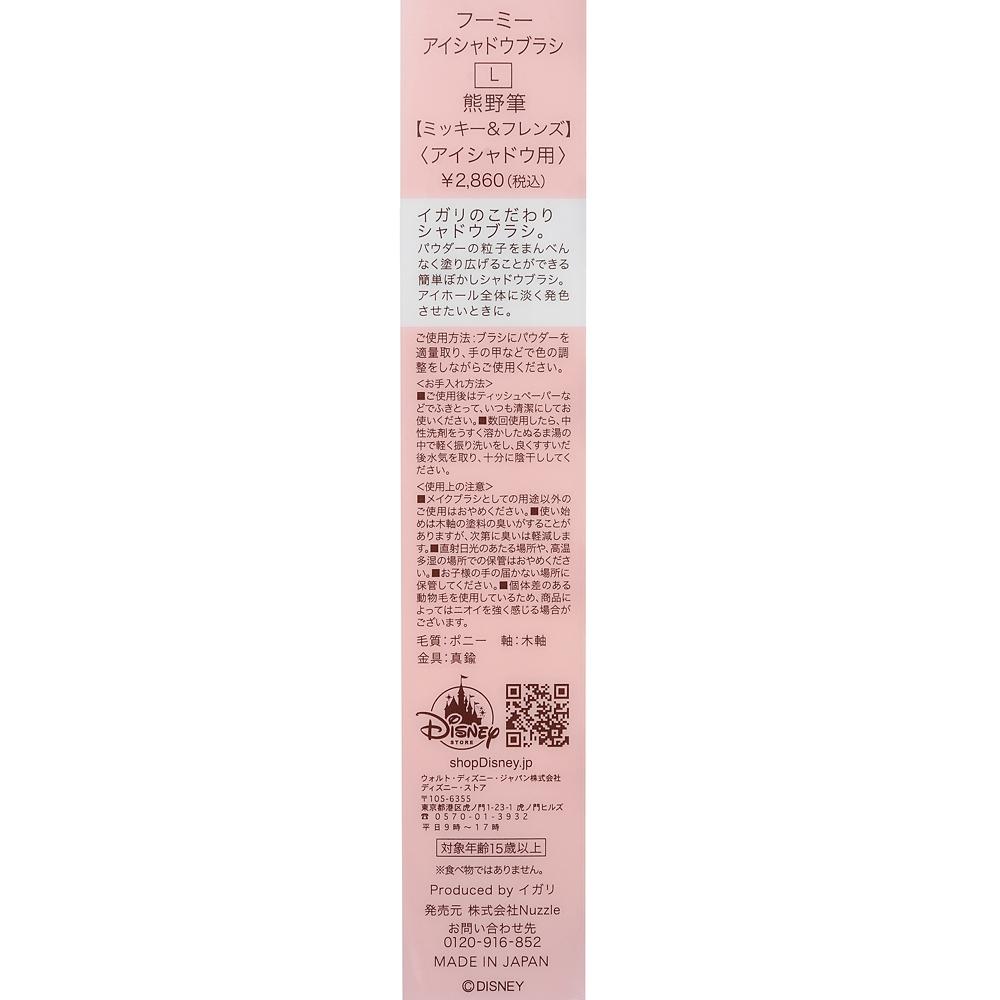【WHOMEE】ミッキー&フレンズ アイシャドウブラシ(L) 熊野筆 Make Up