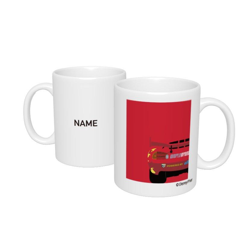 【D-Made】名入れマグカップ  カーズ2 ライトニング・マックィーン
