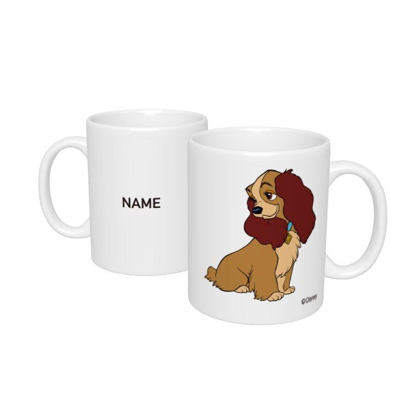 【D-Made】名入れマグカップ  わんわん物語 レディ