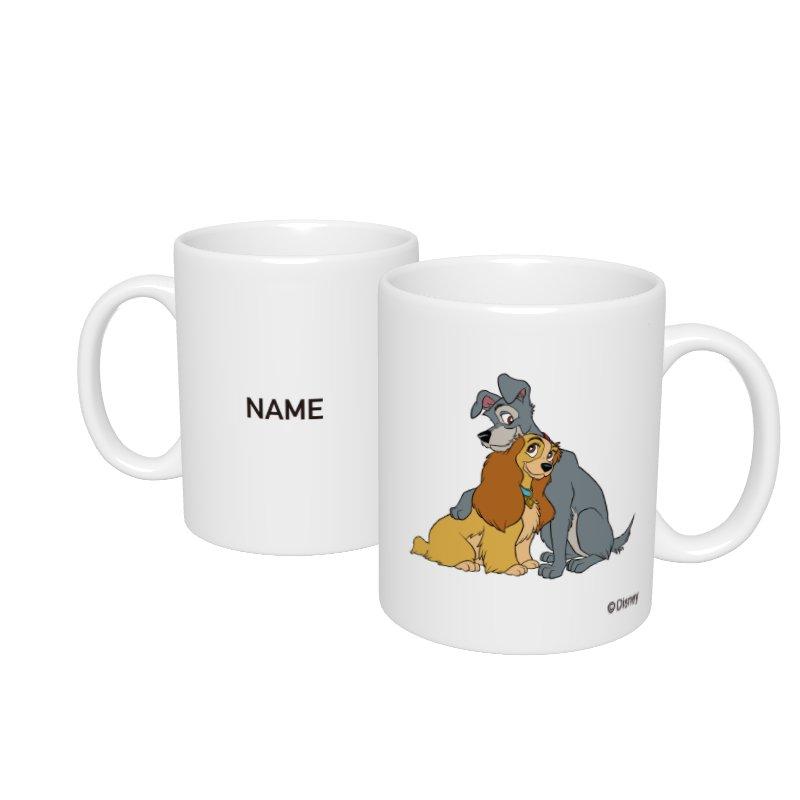【D-Made】名入れマグカップ  わんわん物語 レディ&トランプ
