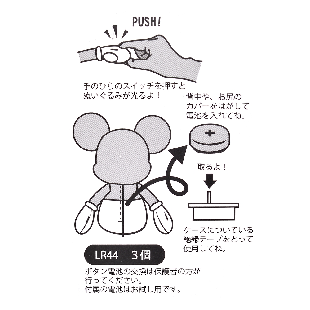 ミッキー ぬいぐるみ Disney Twinkle Collection