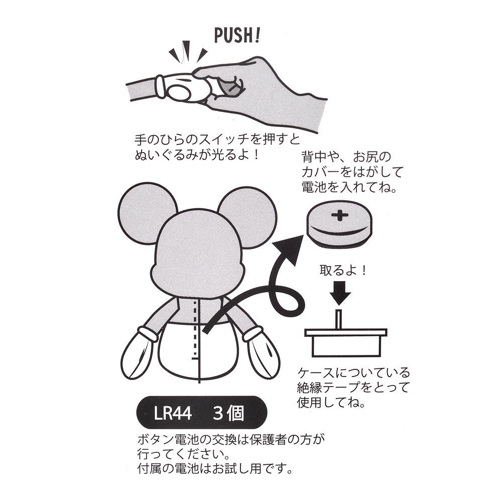 ロッツォ ぬいぐるみキーホルダー・ キーチェーン Disney Twinkle Collection
