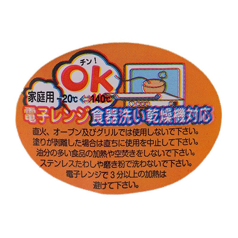 プルート 汁椀茶碗セット ミニ