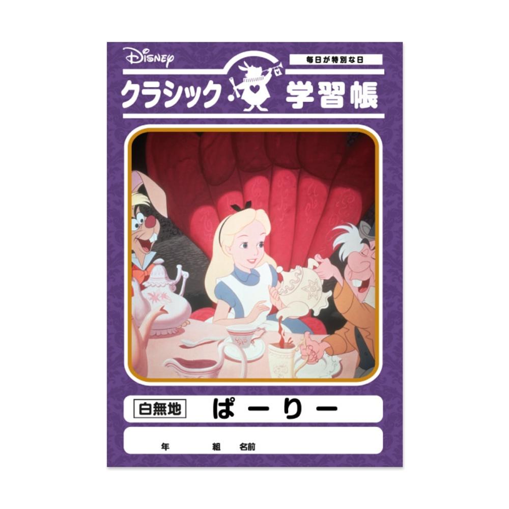 Disney クラシック 学習帳(ぱーりー)