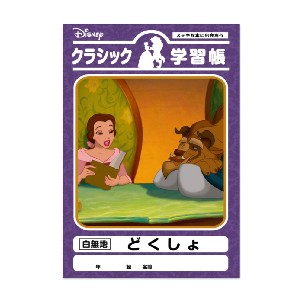 Disney クラシック 学習帳(どくしょ)