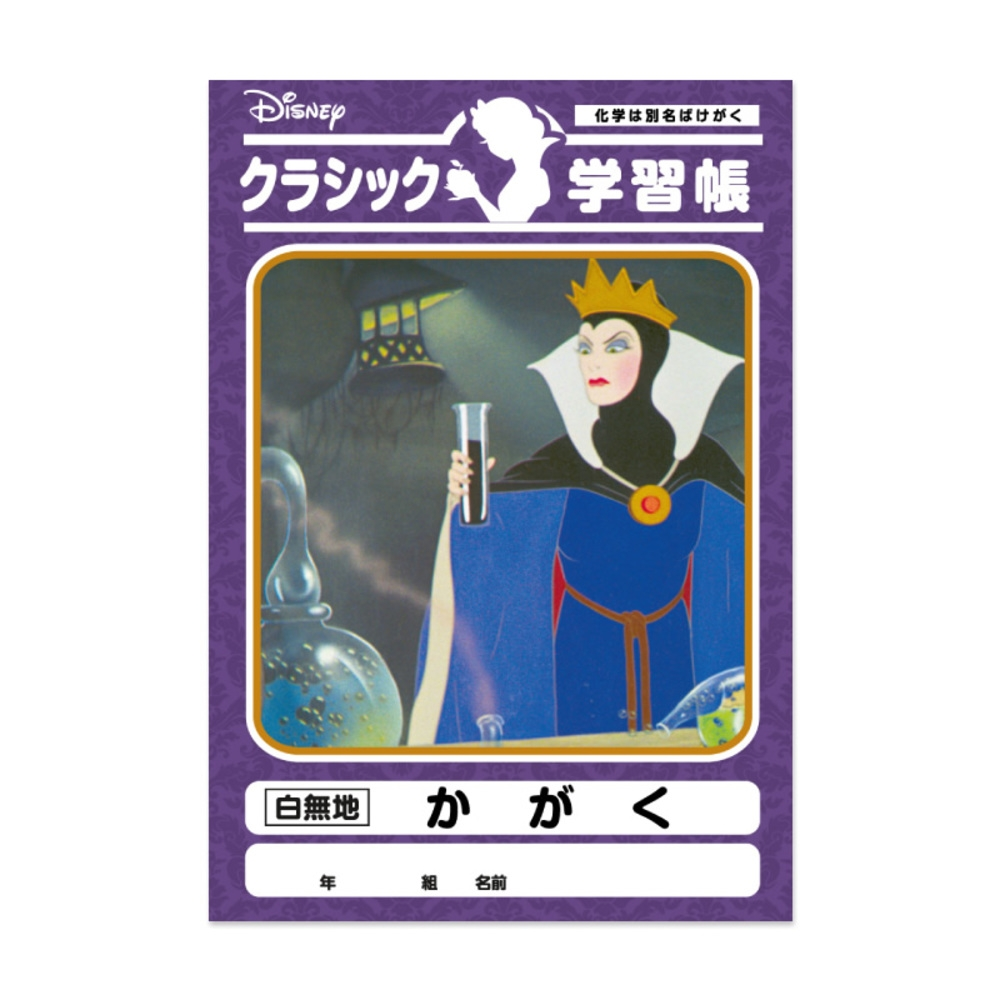 Disney クラシック 学習帳(かがく)