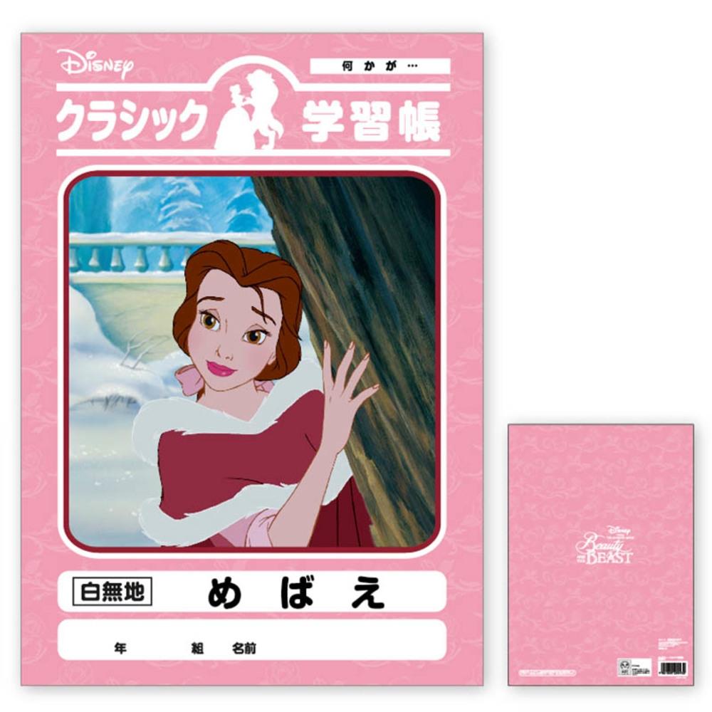 ディズニー クラシック学習帳(めばえ)