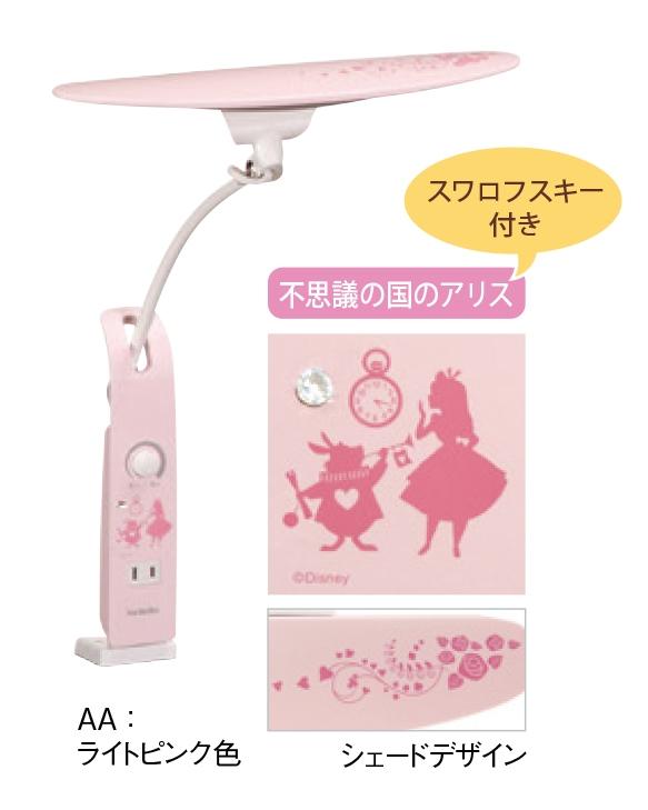 【カリモク家具】 不思議の国のアリスLEDスタンドライトKS0156AAK ピンク