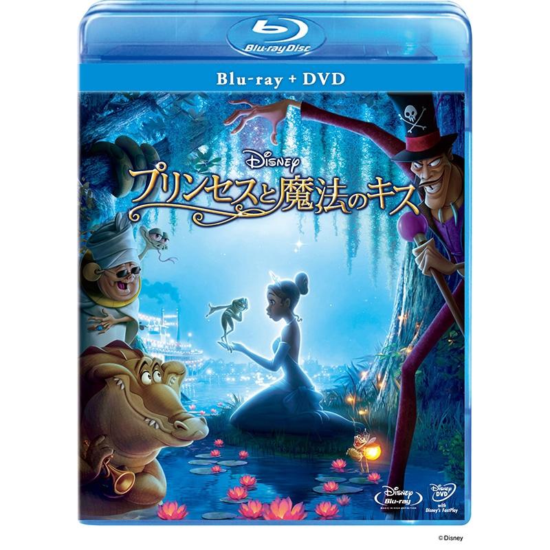 プリンセスと魔法のキス ブルーレイ(本編DVD付)