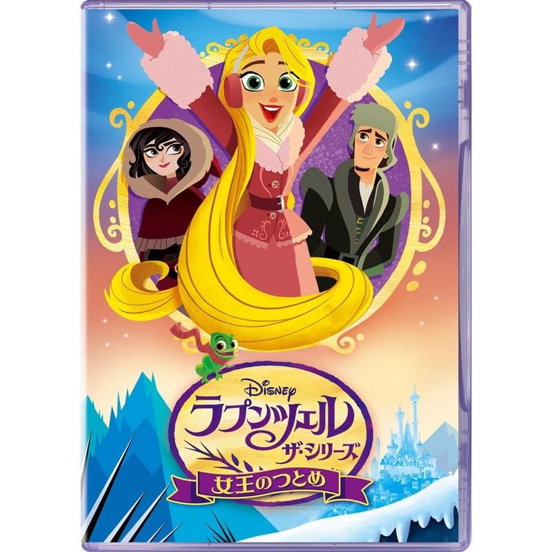 ラプンツェル ザ・シリーズ/女王のつとめ