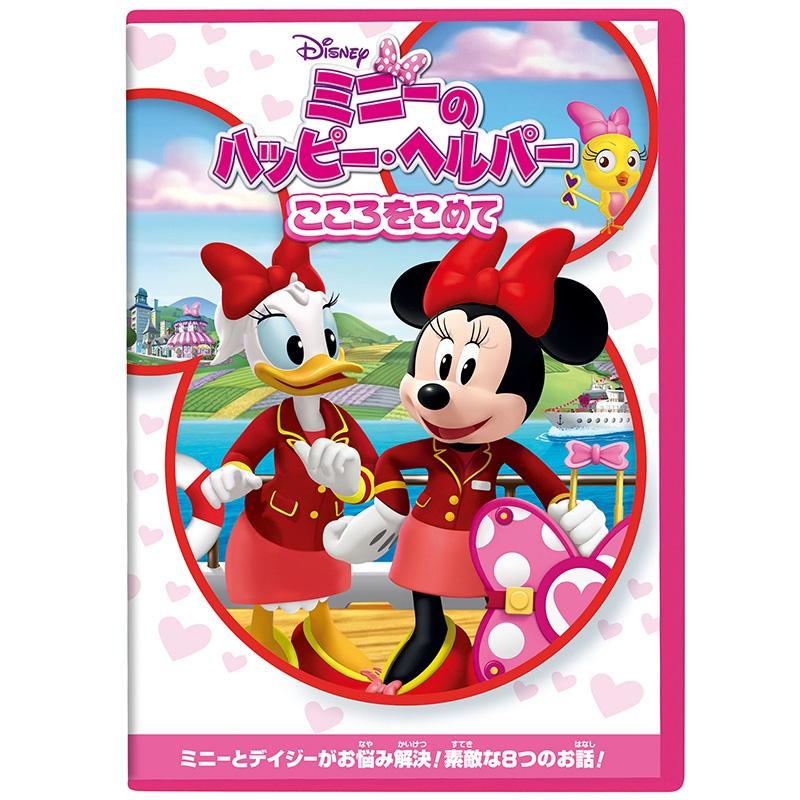 ミニーのハッピー・ヘルパー/こころをこめて(DVD)