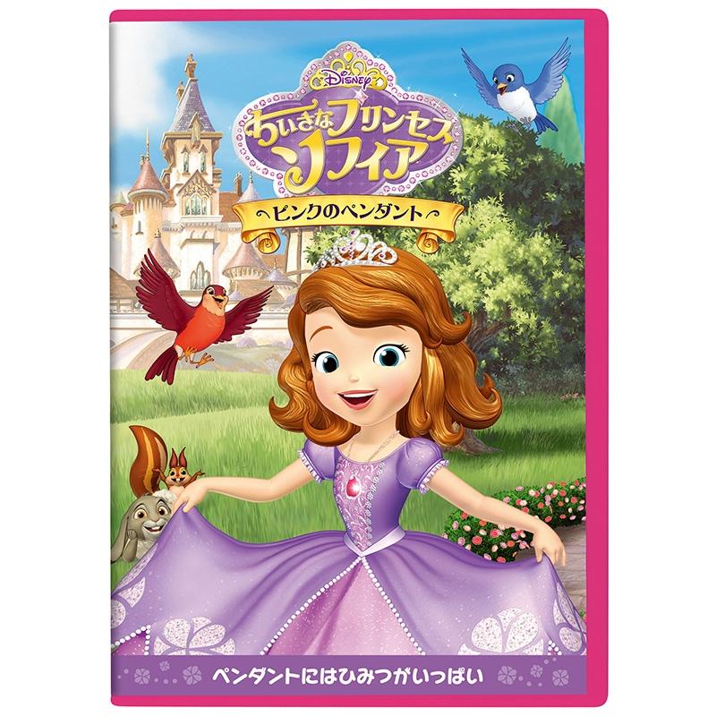 ちいさなプリンセス ソフィア/ピンクのペンダント(DVD)