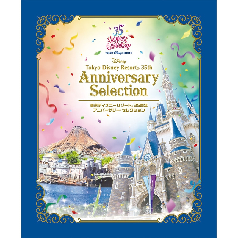 東京ディズニーリゾート 35周年 アニバーサリー・セレクション (Blu-ray)