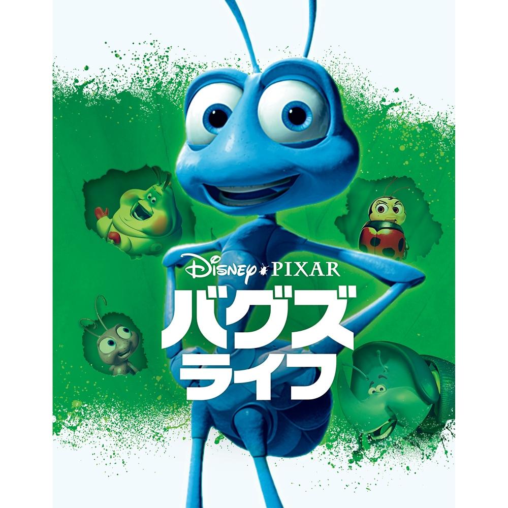 バグズ・ライフ MovieNEX アウターケース付き(期間限定)