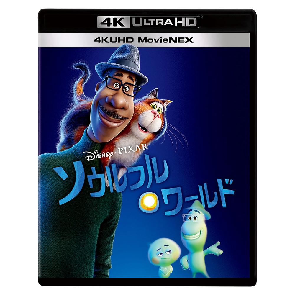ソウルフル・ワールド 4K UHD MovieNEX