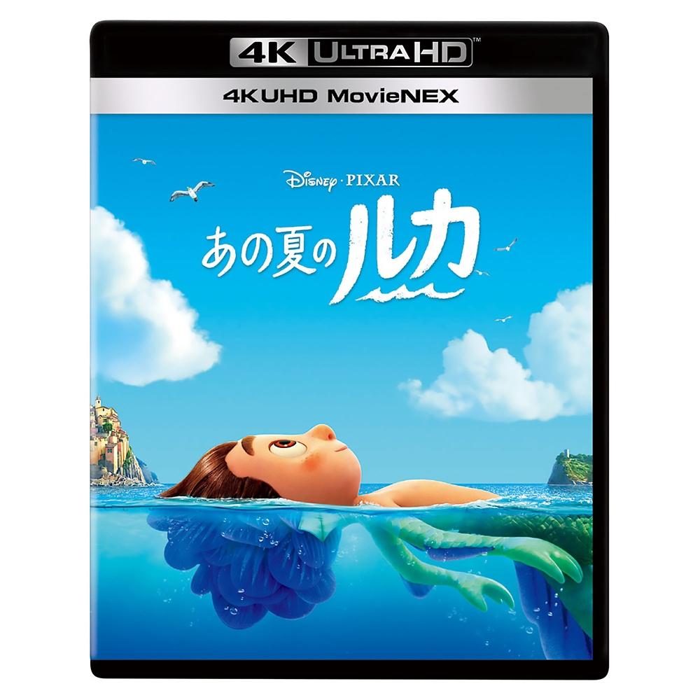 あの夏のルカ 4K UHD MovieNEX 『あの夏のルカ』
