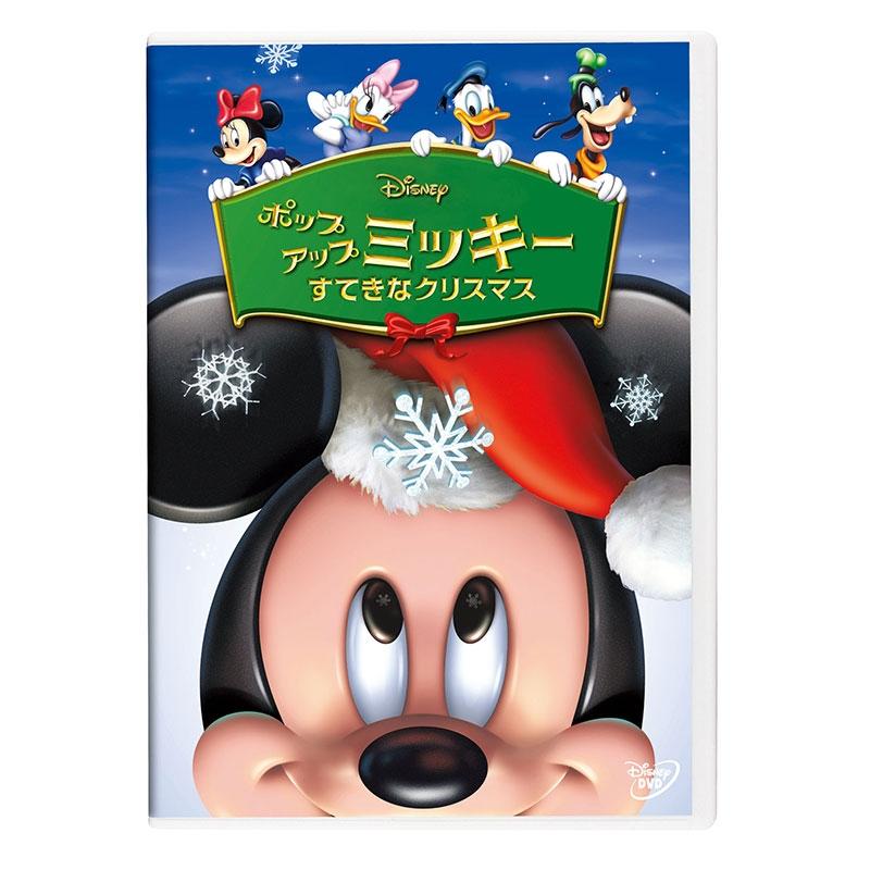 ポップアップ ミッキー/すてきなクリスマス