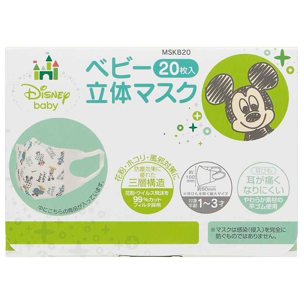 ★ベビー用品★幼児用立体マスク[20枚入り]●ミッキーマウス●MSKB20